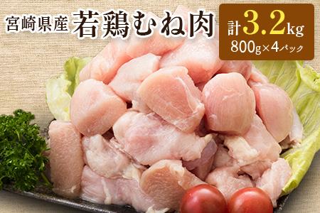「一口大カット 800g×4袋」若鶏むね肉 計3.2kg(IQF凍結加工)宮崎県産【A226】