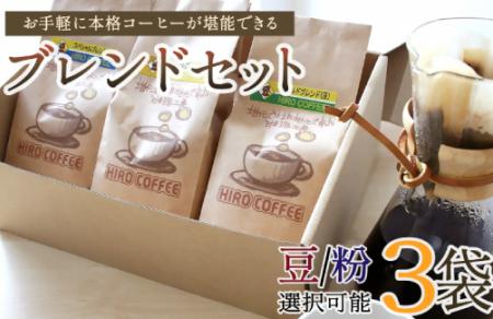 お手軽に本格コーヒーが堪能できるブレンドセット【A17】