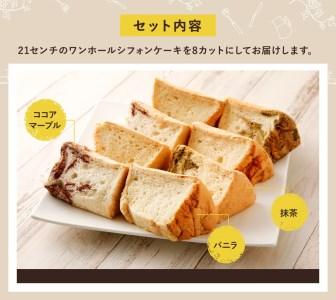 地元Cafeで大人気  米粉のシフォンケーキ【A55】
