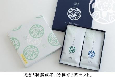 【3年連続日本一!】新緑園の特撰煎茶・特撰ぐり茶のお茶セット【A1】