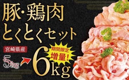 「宮崎県産豚・鶏」とくとく6kg※平成31年4月末頃迄に順次出荷【B192】