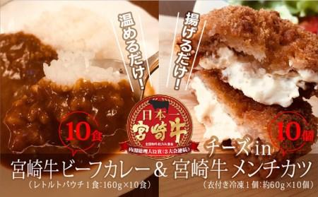 <宮崎牛>カレー(10食分)&チーズインメンチカツセット10個(5個×2パック)【B255】