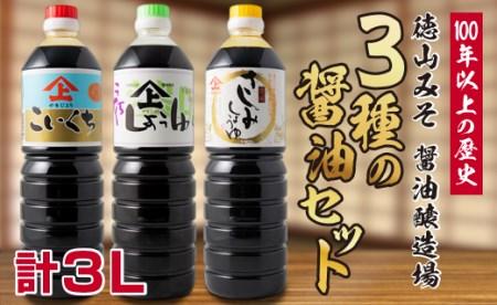 「100年以上の歴史」徳山みそ・しょうゆ醸造場 3種の醤油3個セット【A156】