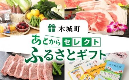 K99-001 <あとからセレクト【ふるさとギフト】1万円>