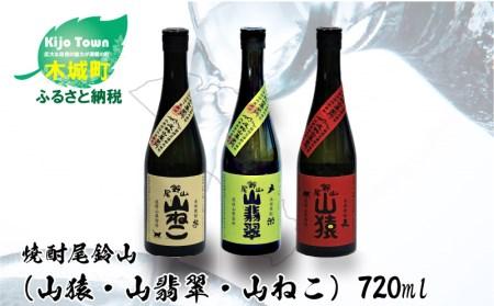 10000801 焼酎尾鈴山(山猿・山翡翠・山ねこ)