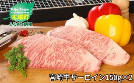 0201001 宮崎牛サーロイン150g×2