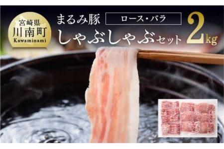【受賞歴多数】『まるみ豚』しゃぶしゃぶセット 2kg【国産 九州産 宮崎県産 肉 豚肉 ロース バラ すき焼き スライス】