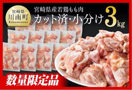 【大人気】宮崎県産 若鶏 もも肉 切身 2.5kg (250g×10袋)【国産 九州産 鶏肉 肉 とり モモ肉 小分け カット済み】