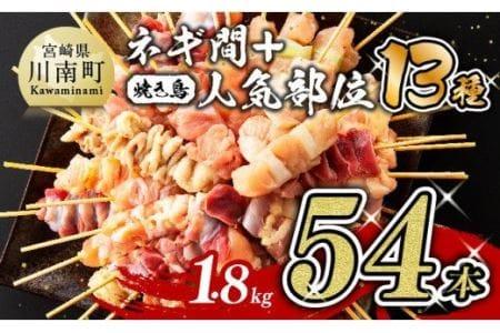焼き鳥 人気部位串セット&ネギ間串セット 計54本 【肉 鶏肉 国産 九州産 宮崎県産 若鶏 焼鳥 やきとり BBQ バーベキュー】