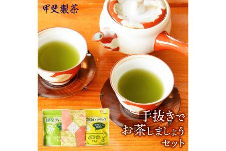 i2402『甲斐製茶』新手抜きでお茶しましょうセット