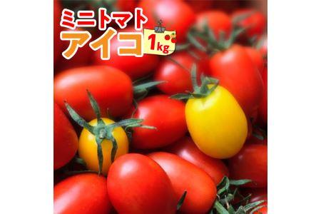 i3505ミニトマト「アイコ」1kg