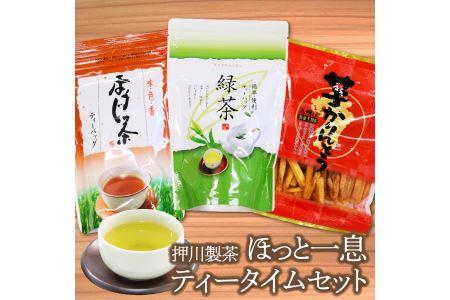 i4305押川製茶ほっと一息ティータイムセット