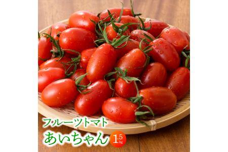 i3901フルーツトマト「あいちゃんトマト」