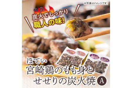 i1102ほてい宮崎鶏のもも身とせせりの炭火焼A
