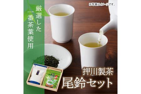 i4302押川製茶尾鈴セット