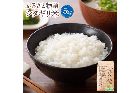 i4201【農家直送!】シタギリ米5kg