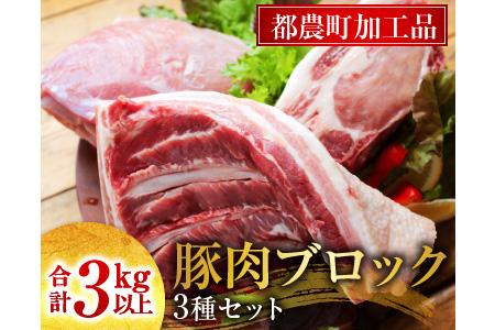 A420 豚肉ブロック3種セット合計3kg(都農町加工品)