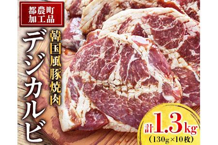 A419 韓国風豚焼肉『デジカルビ』計1.3kg(都農町加工品)