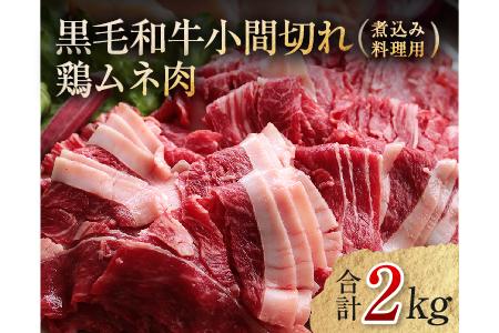 A423 黒毛和牛小間切れ(煮込み用)&鶏ムネ肉『合計2kg』