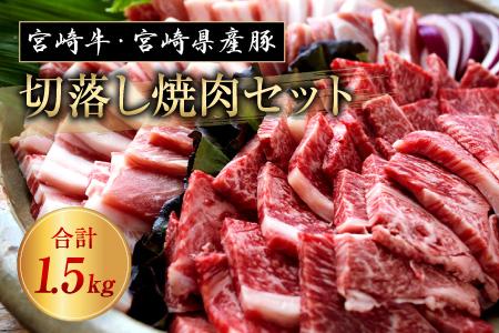 AB69 〈宮崎牛&豚〉切り落とし焼肉セット(合計1.5kg)