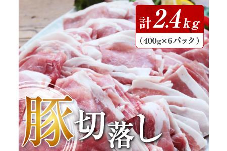 A424 豚切落し2.4kg(都農町加工品)