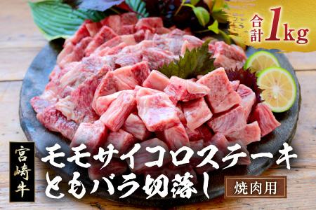 B106 宮崎牛『モモサイコロステーキ&ともバラ切り落とし(焼肉用)』合計1kg