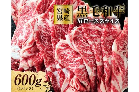 A430 宮崎県産黒毛和牛肩ローススライス(計600g)都農町加工品