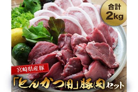 A437 宮崎県産『とんかつ用』豚肉セット(ロース・ヒレ)合計2kg《都農町加工品》