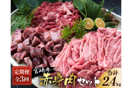 DA16 《3か月定期便》宮崎牛赤身肉セット(合計2.4kg)