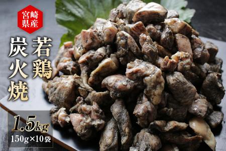 Aaa60-R37 若鶏炭火焼(150g×10袋)都農町加工品【令和3年7月配送分】
