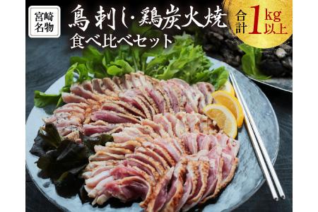 A468 肉《数量限定》「鳥刺し&鶏炭火焼」食べ比べセット(合計1kg以上) 鶏肉