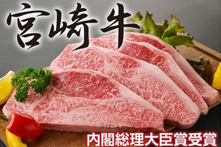 C1 ① 大人気!!宮崎牛ロースステーキ用 4枚(自慢の特・産・品!!)