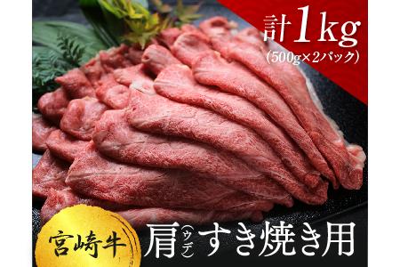 B143 《期間・数量限定》宮崎牛肩(ウデ)肉すき焼き用(計1kg) 肉 牛 牛肉