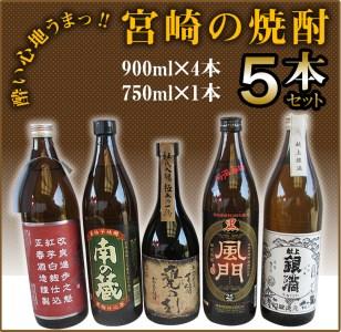 A131  【酔い心地うまっ‼】宮崎の焼酎5本セット
