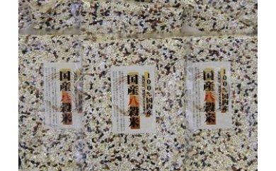 A76 【国内産】美容健康・八穀米