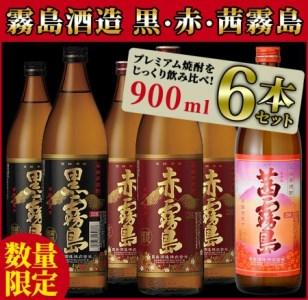 AB31 【数量限定】霧島プレミアム焼酎(黒・赤・茜)贅沢飲み比べセット