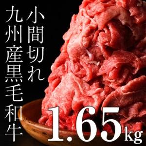 A148 黒毛和牛小間切れ(宮崎県内加工品)(計1.65kg)