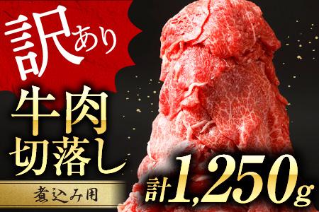 A487-0409 【訳あり】牛肉切落し(煮込み用)計1.25kg《都農町加工品》