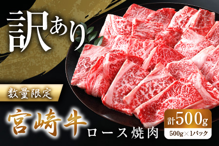 A493 【訳あり】宮崎牛ロース焼肉(計500g)