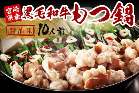 A494 宮崎県産黒毛和牛もつ鍋(醤油味)10人前