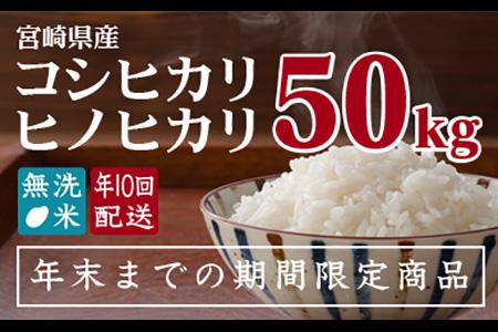 D11【定期便】宮崎県産「ヒノヒカリ」と「コシヒカリ」セット(期間・数量限定)(無洗米)5kg×10回