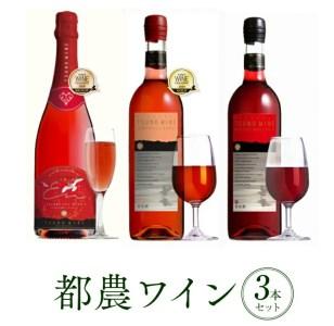 A174 都農ワイン3本セット(キャンベル・アーリー、マスカット・ベリーA、スパークリングワイン キャンベル・アーリー)
