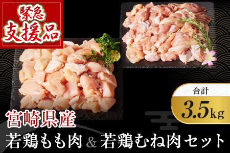 A515-1012 【緊急支援品】宮崎県産若鶏もも肉(250g×5袋)&むね肉(250g×9袋)合計3.5kg