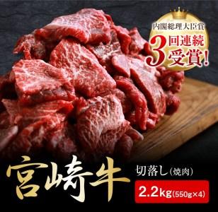 B58 【内閣総理大臣賞受賞記念】宮崎牛切落し(焼肉) 2.2kg