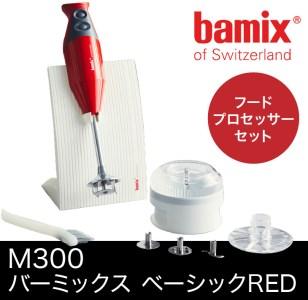 DA5 M300 バーミックス ベーシックRED