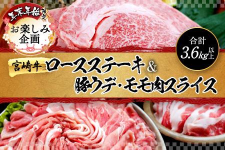 C84 期間・数量限定《お楽しみ企画》豚ウデ・モモ肉スライス&宮崎牛ロースステーキ肉(合計3.6kg以上)