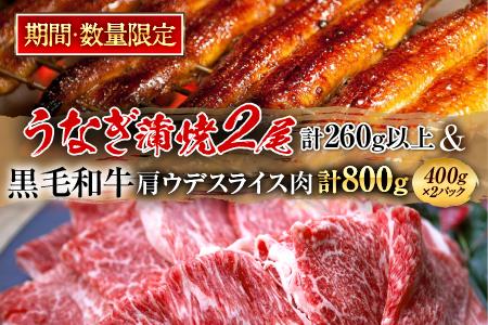 BC26 期間・数量限定《お楽しみ企画》うなぎ蒲焼2尾(計260g以上)&黒毛和牛肩ウデスライス肉(計800g)セット