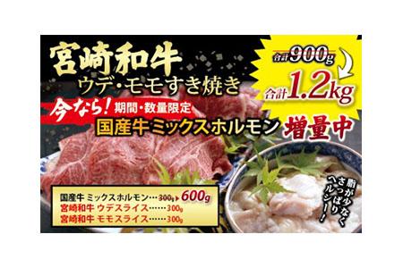 A325-1 今ならさらに増量中『都農町特選』宮崎和牛すき焼きセット☆ミックスホルモン付き