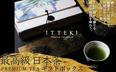 A329 ★高級★お茶ブランド「ITTEKI」ボックスセット