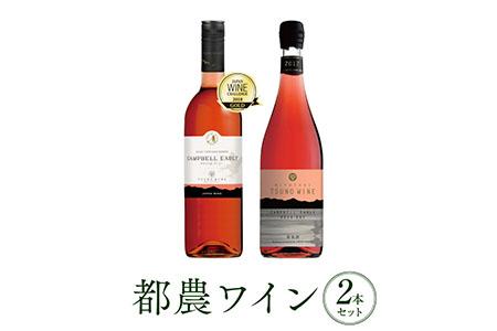 A289  Sweet&Dryキャンベル・ロゼ2本セット(都農ワイン)